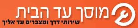 לוגו מוסך עד הבית
